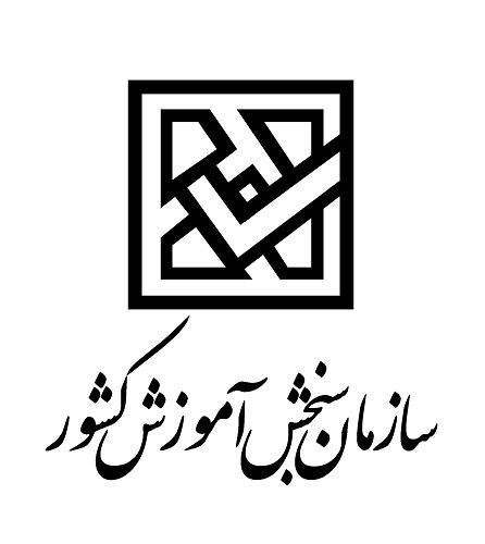 Sanjesh logo LimooGraphic - اطلاعیه اداره کل اسناد و امور مترجمان رسمی قوه قضائیه