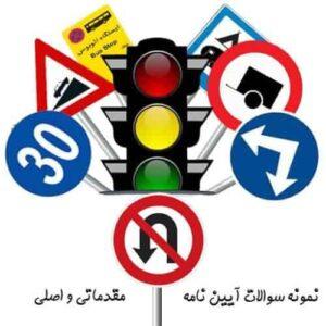 نمونه سوال آیینه نامه رانندگی مقدماتی