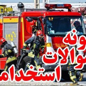 نمونه سوالات عمومی و تخصصی آزمون استخدامی سازمان آتش نشانی