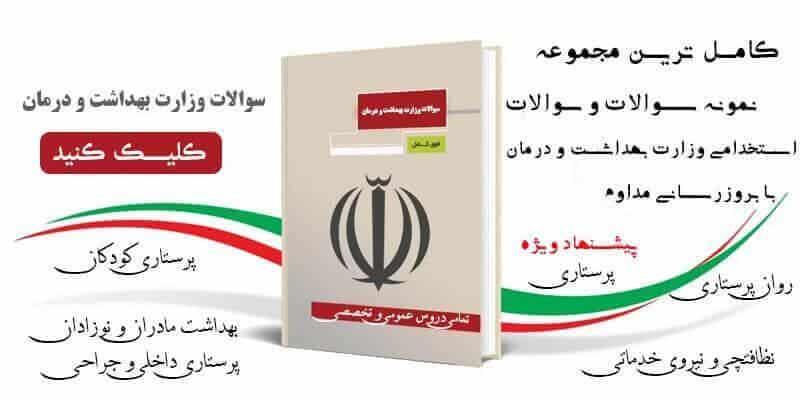 bannerparastari800 400 - سوالات وزارت بهداشت و درمان