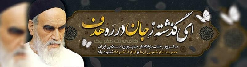 baner rehlat emam khomeyni min 1 - رحلت امام خمینی (ع)