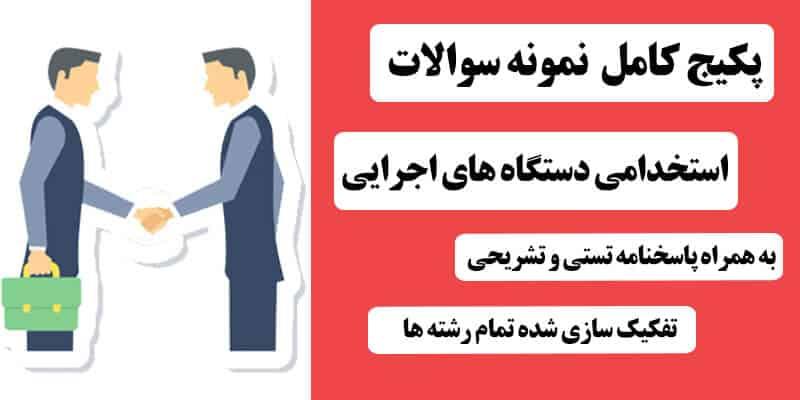 sliderestekhdamidastgaheejraii - استخدام در شرکت کار و تامین اجتماعی سال ۹۹ (استخدام جدید)